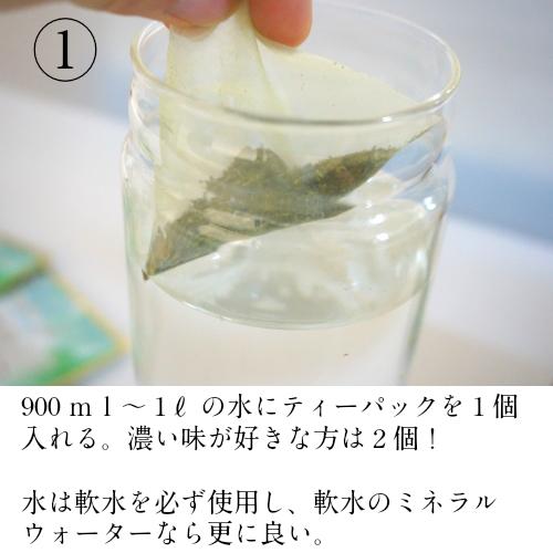 冷茶淹れ方1