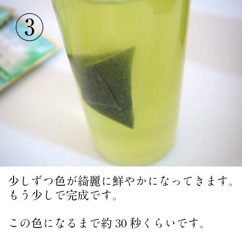 冷茶淹れ方3