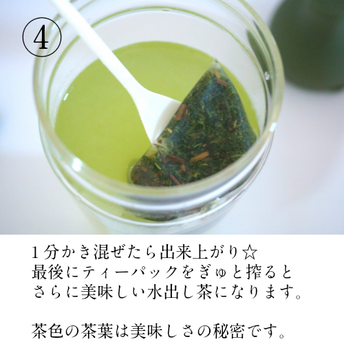 冷茶淹れ方4
