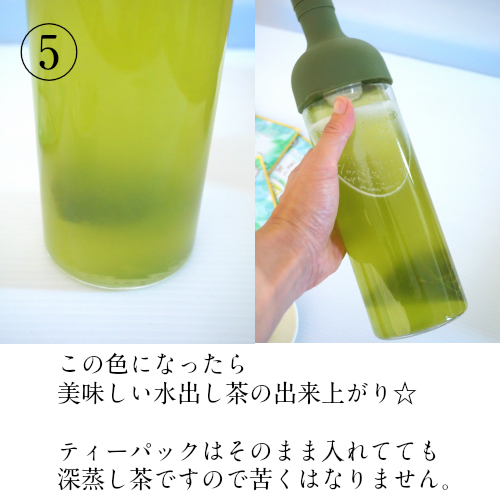 冷茶淹れ方5