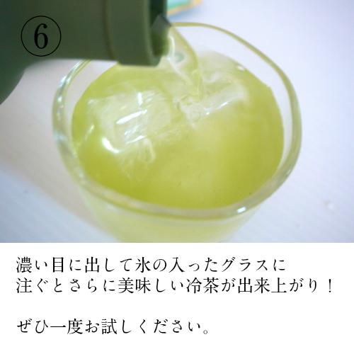 冷茶淹れ方7