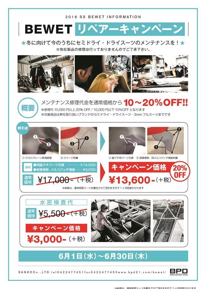 2016 SS修理キャンペーン