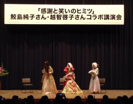 S20160618越智啓子先生鮫島純子さん講演会
