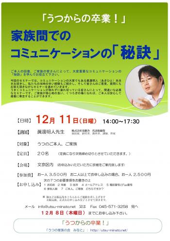 S20161211眞邊先生の特別セミナー