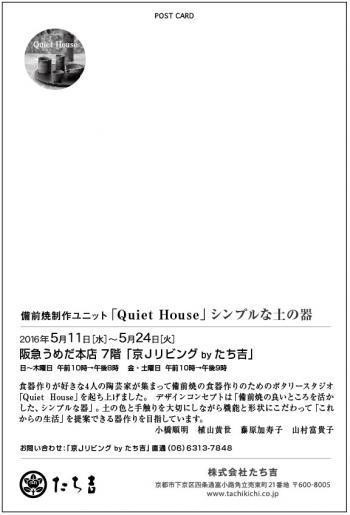 Quiet+Houseポスト面_convert_20160427203727