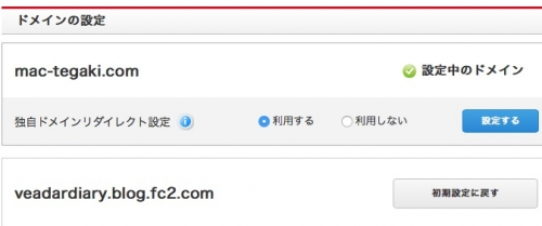 fc2blog_domain_change
