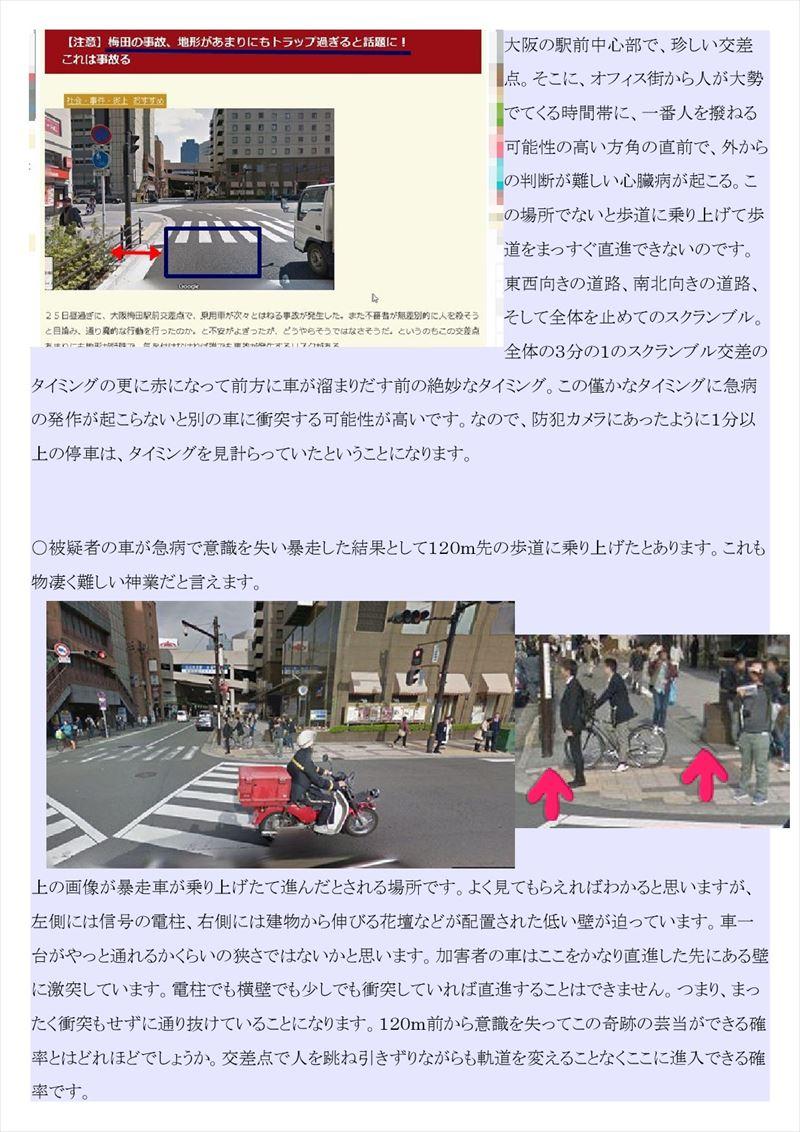 大阪梅田暴走事故PDF画像003