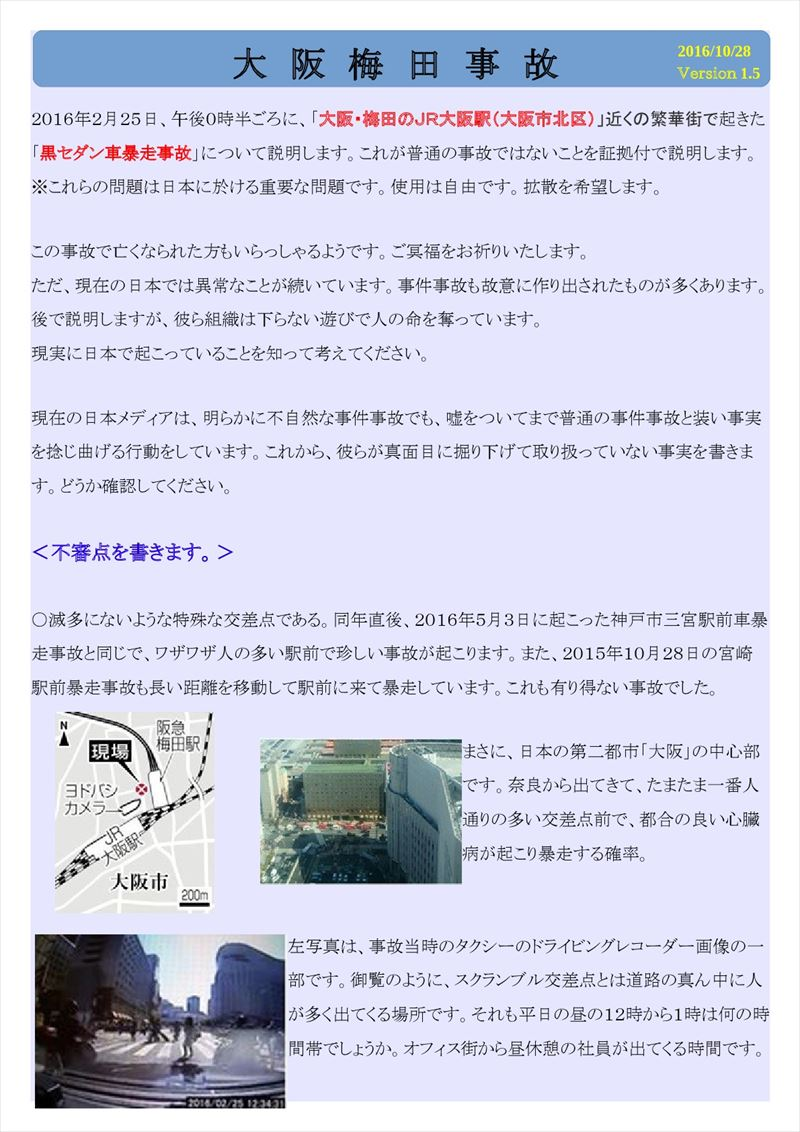 大阪梅田暴走事故PDF画像001