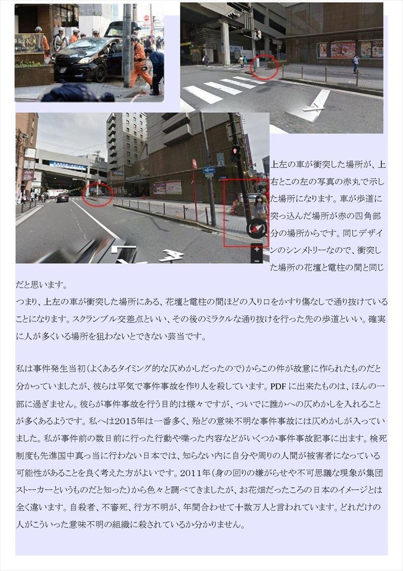 大阪梅田暴走事故PDF画像004