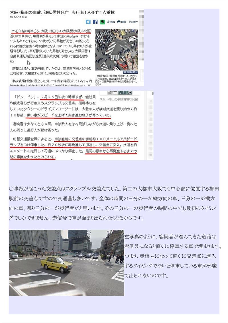 大阪梅田暴走事故PDF画像002