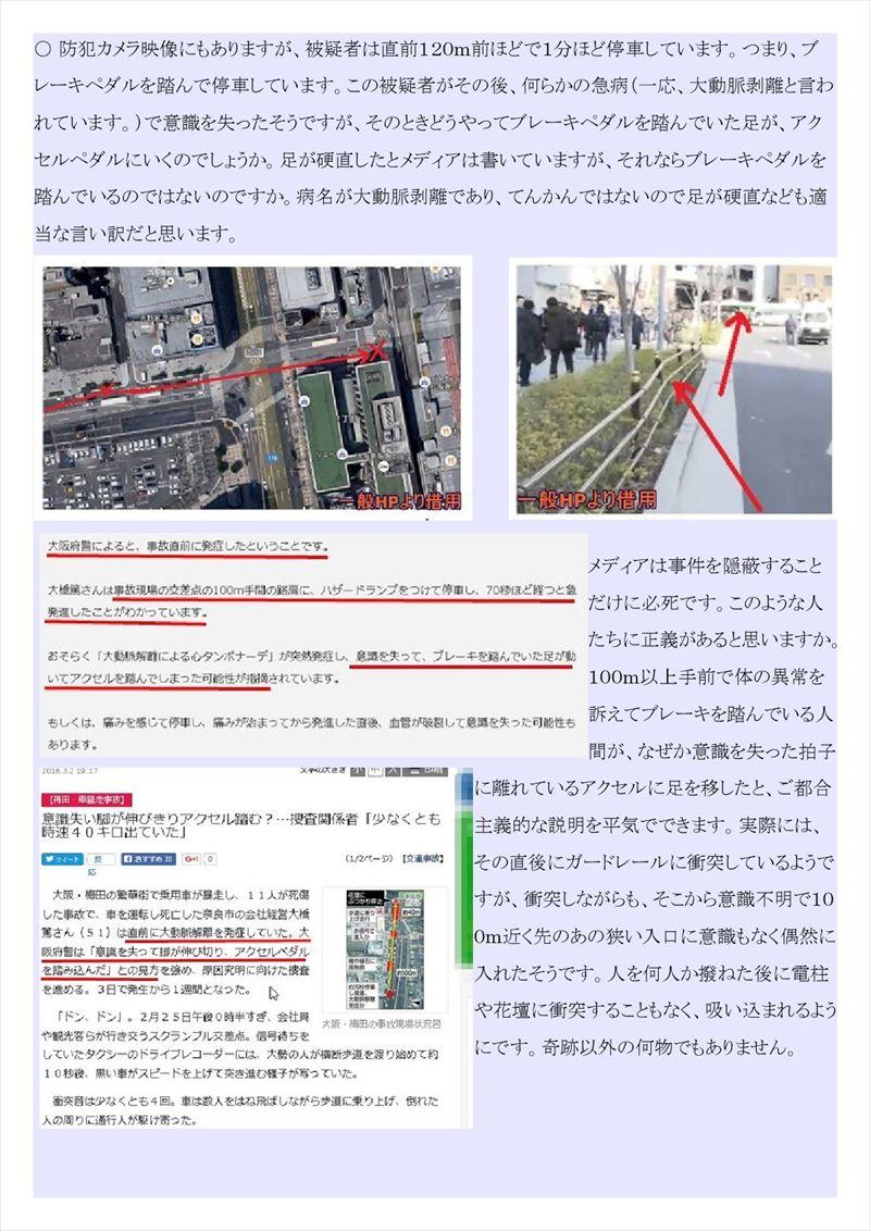 大阪梅田暴走事故PDF画像005