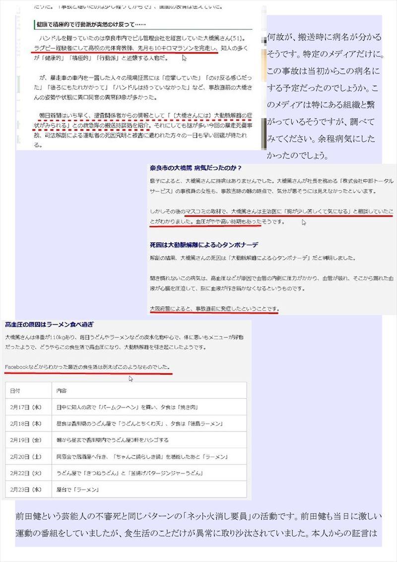 大阪梅田暴走事故PDF画像007