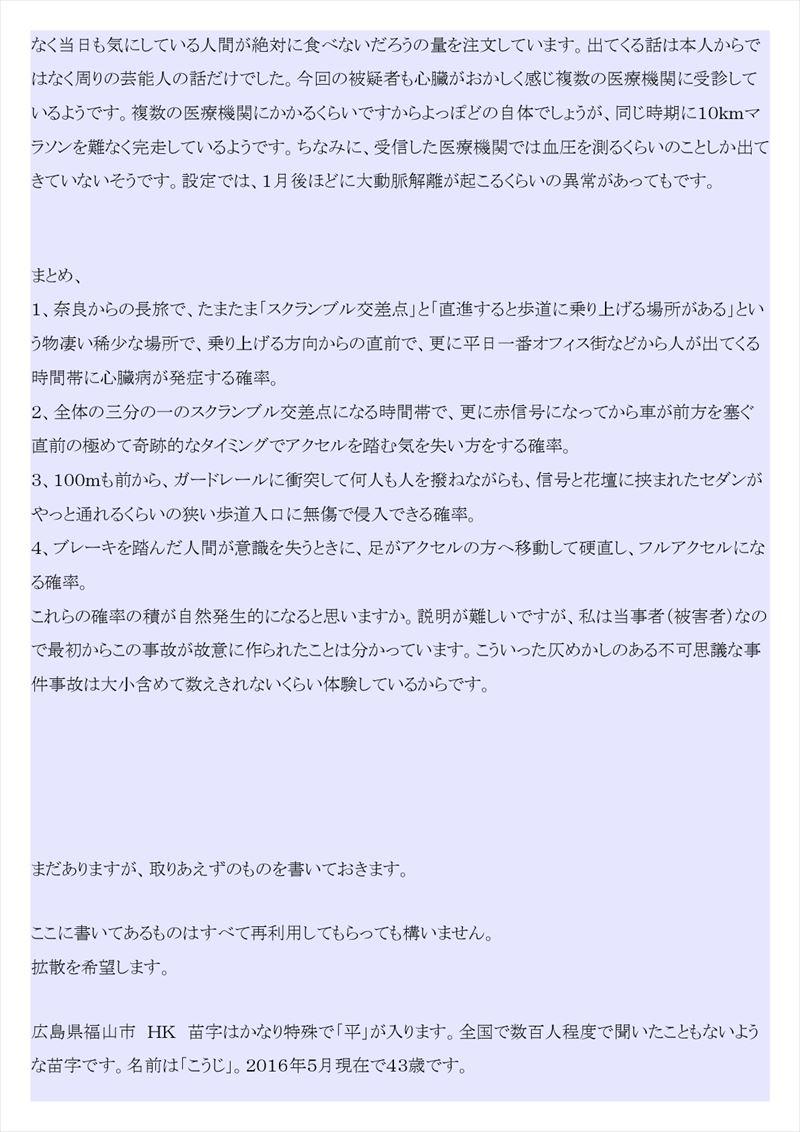 大阪梅田暴走事故PDF画像008