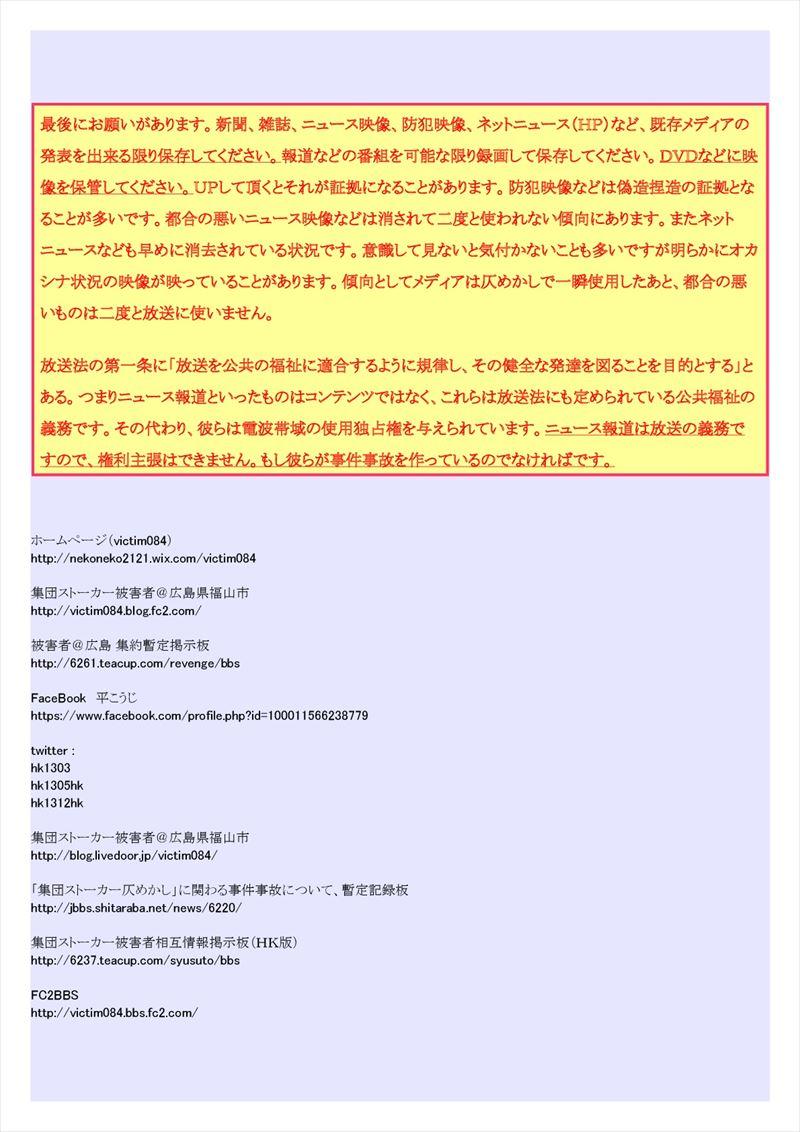 大阪梅田暴走事故PDF画像009