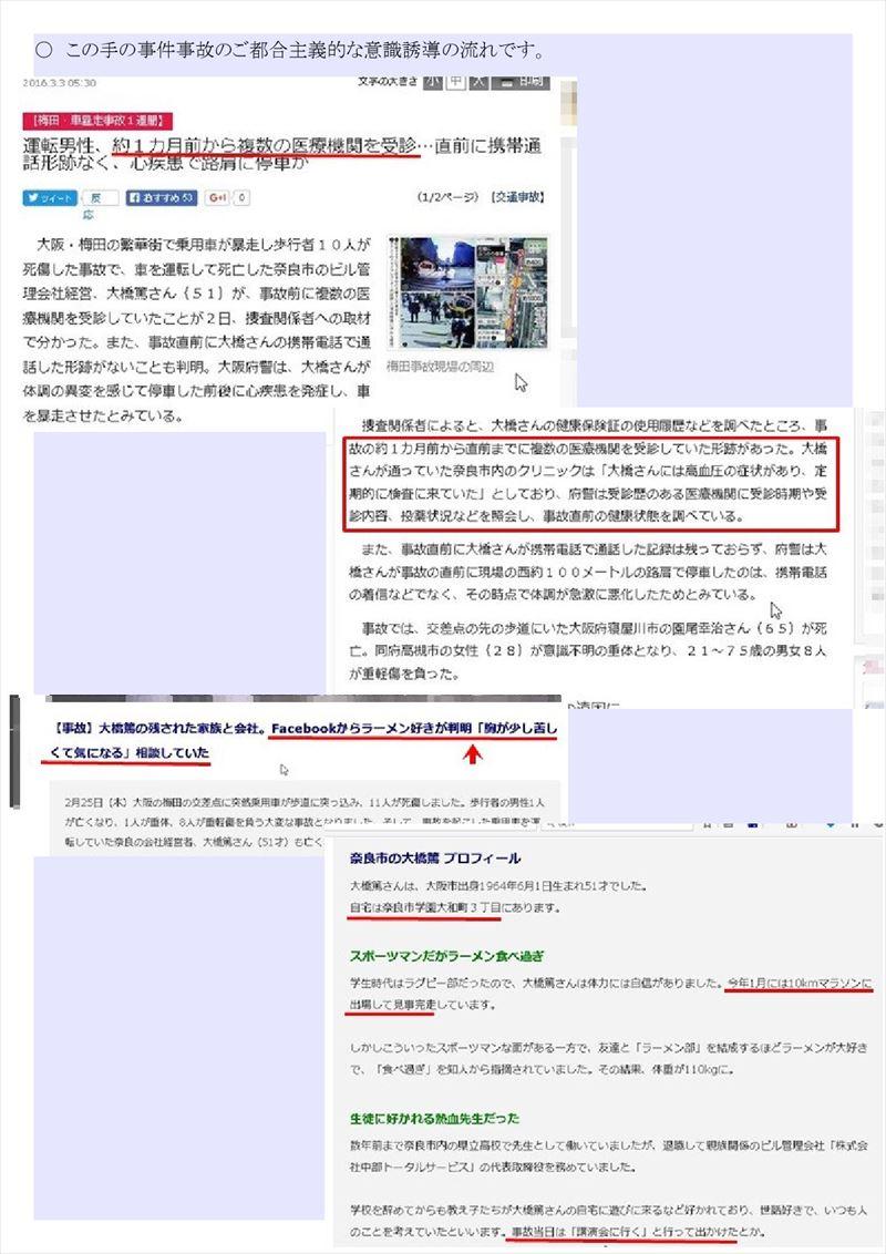 大阪梅田暴走事故PDF画像006