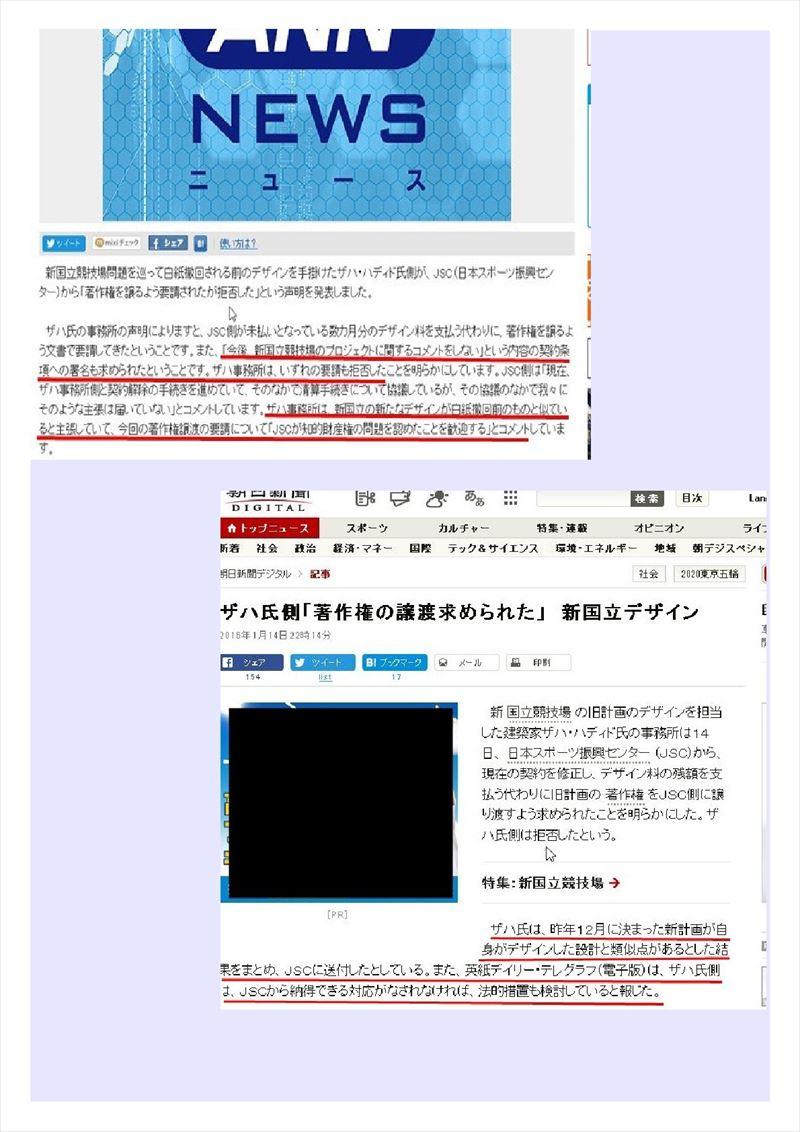 日本国家カルト腐敗PDF画像003