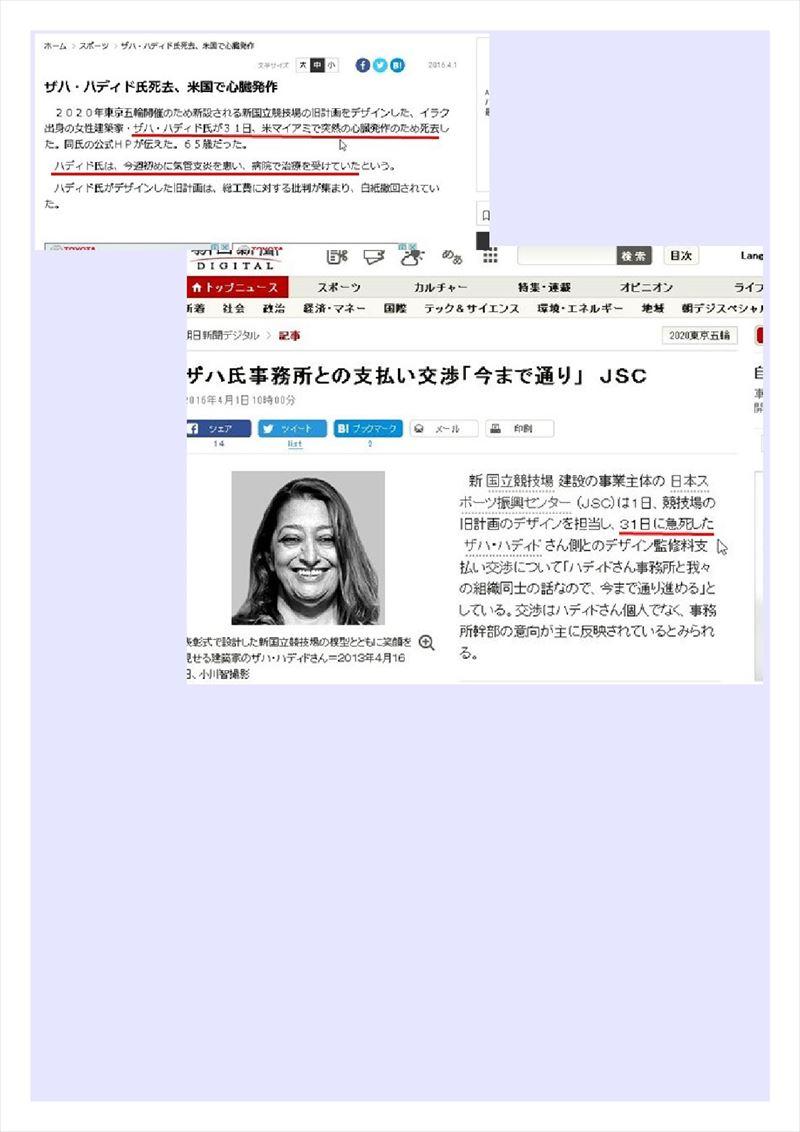 日本国家カルト腐敗PDF画像005