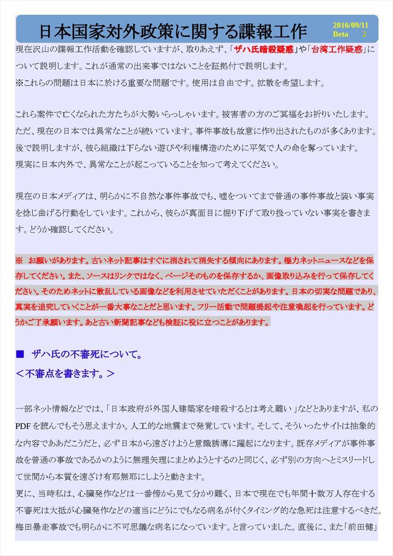 日本国家カルト腐敗PDF画像001