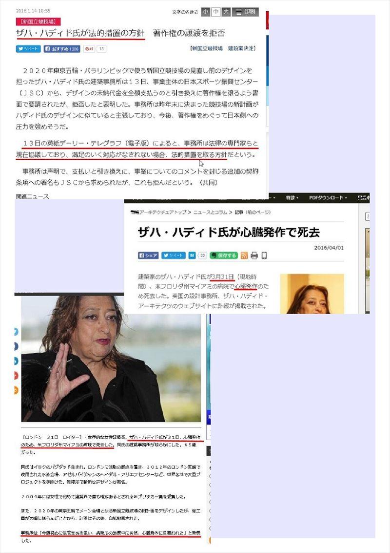日本国家カルト腐敗PDF画像004