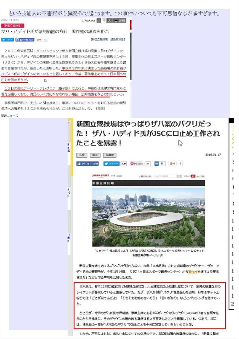 日本国家カルト腐敗PDF画像002