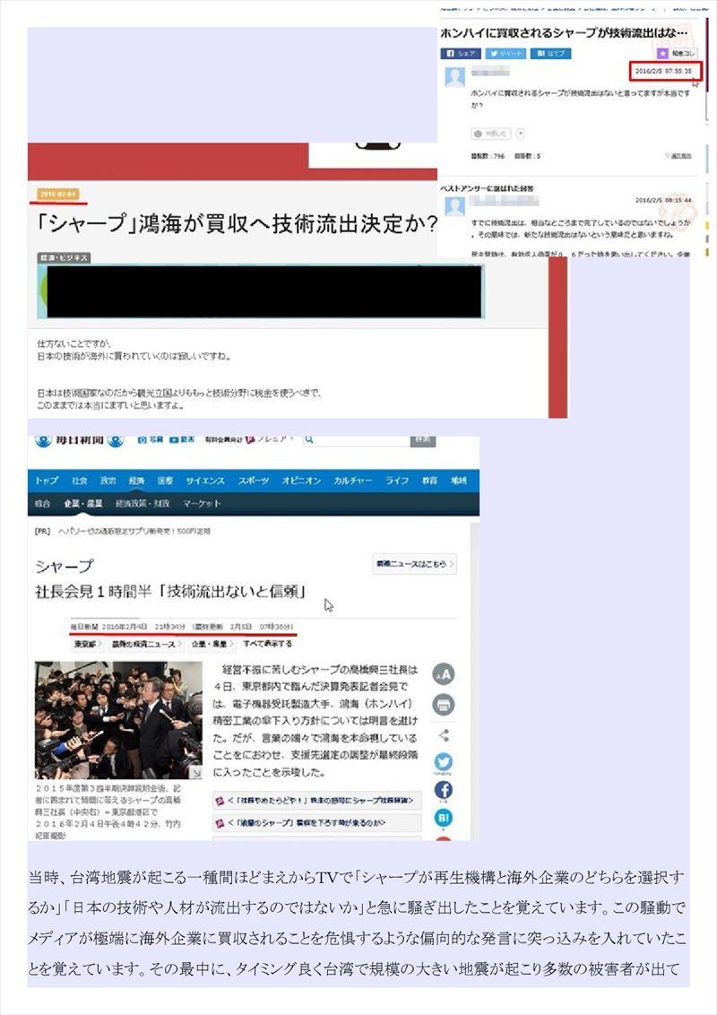 日本国家カルト腐敗PDF画像009