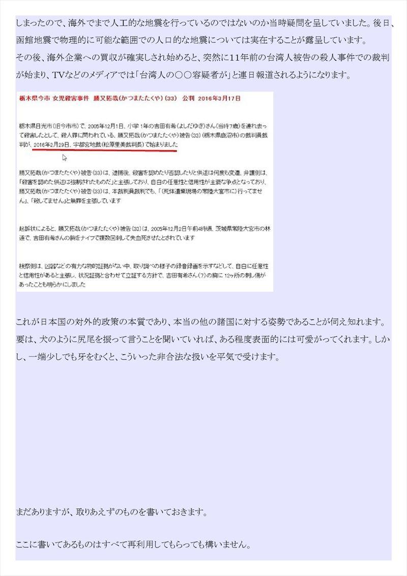 日本国家カルト腐敗PDF画像010