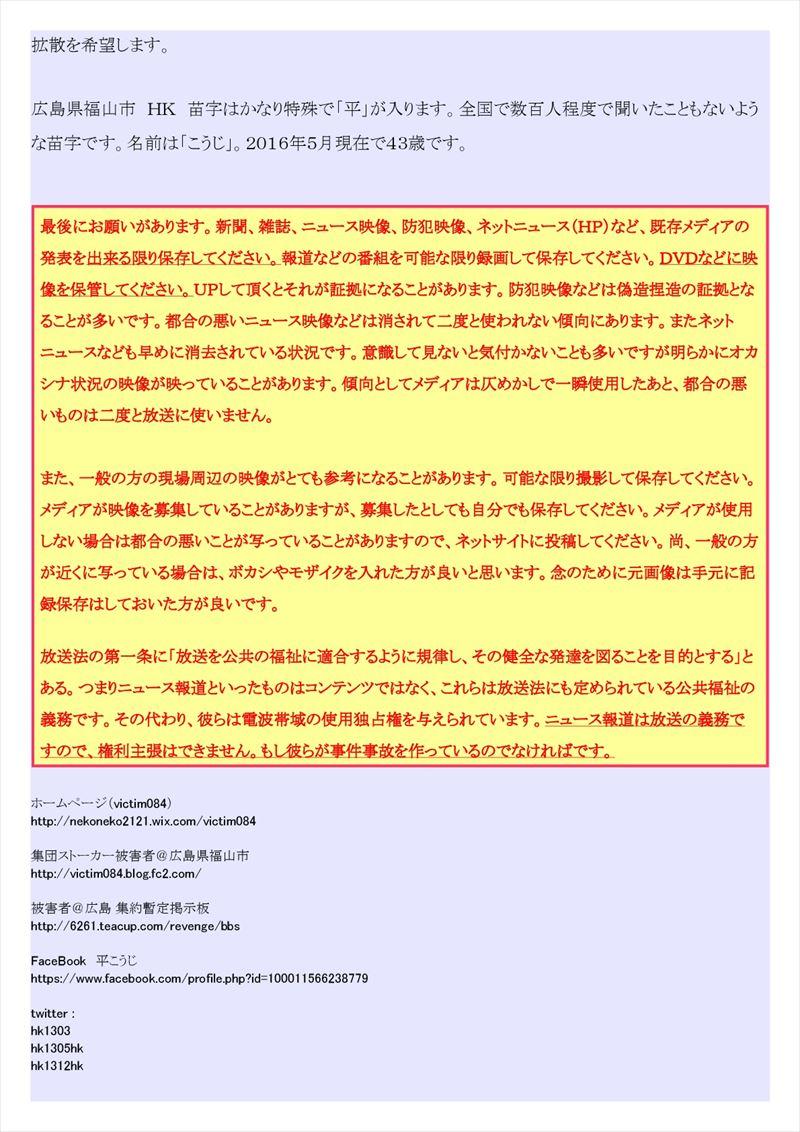 日本国家カルト腐敗PDF画像011