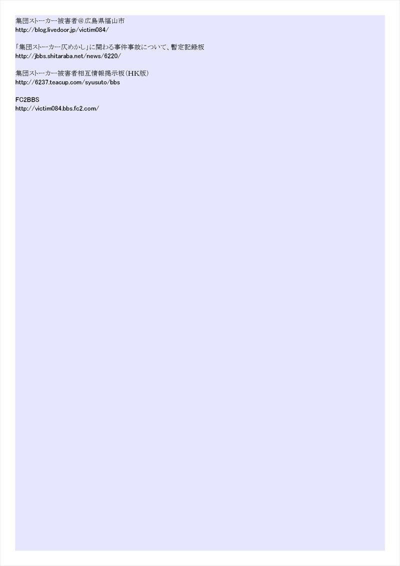 日本国家カルト腐敗PDF画像012
