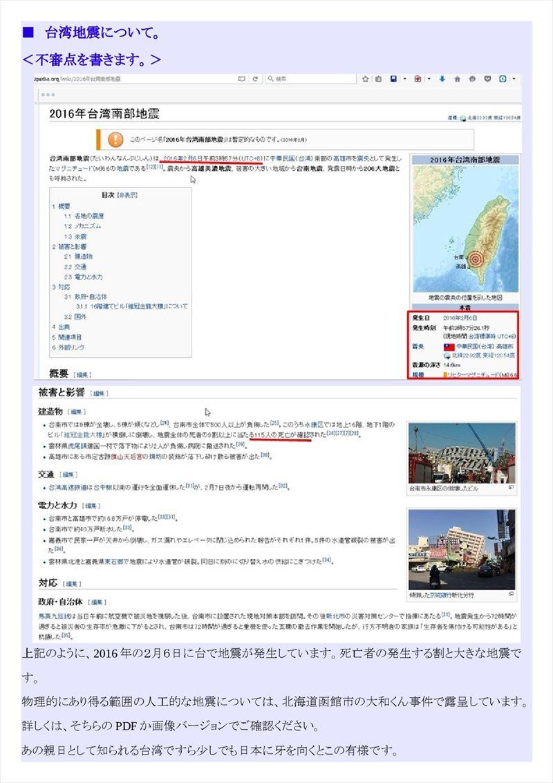 日本国家カルト腐敗PDF画像006
