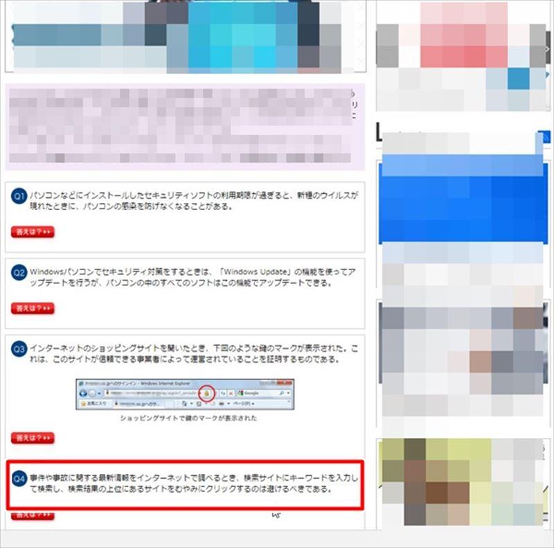 ウイルスソフト事件事故誘導証拠画像001