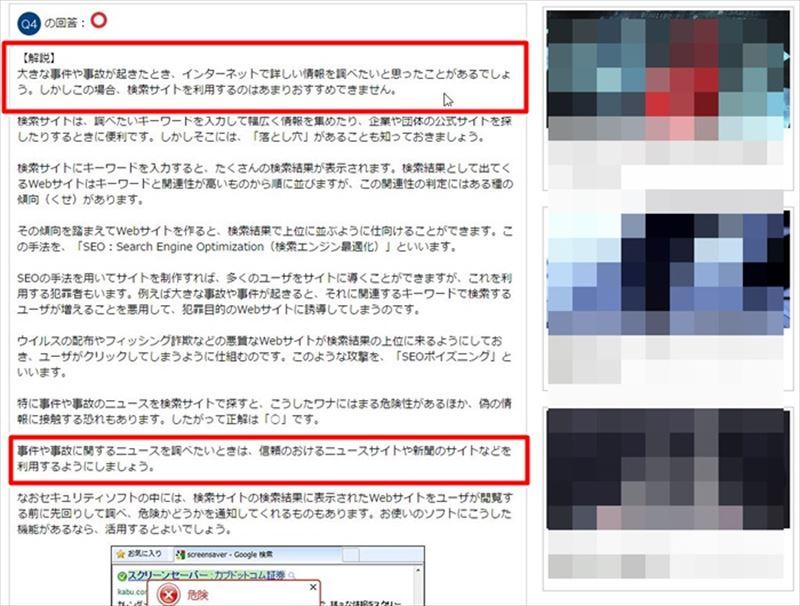 ウイルスソフト事件事故誘導証拠画像002