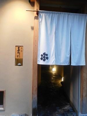 老松喜多川1