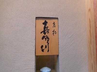 老松喜多川2