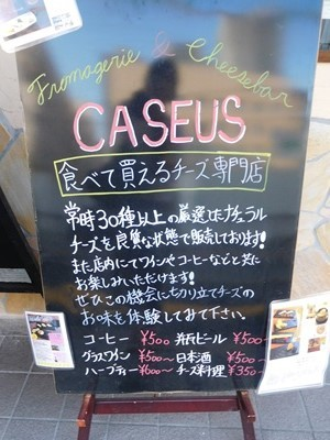 カゼウス2