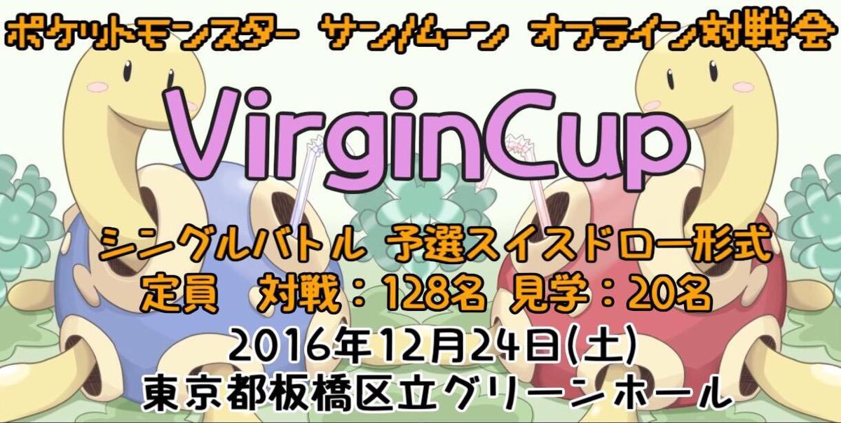 VirginCup.jpg