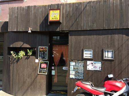 札幌市soup curry gopのアナグラ