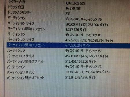 Windows10にてHDDをSSDに換装する