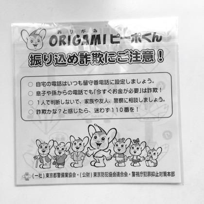 ORIGAMIピーポくん2