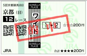 京阪杯 ワイド 1-2