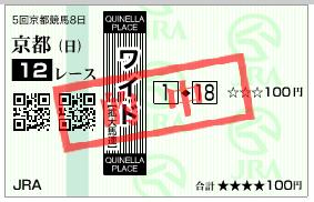 京阪杯 ワイド 1-18