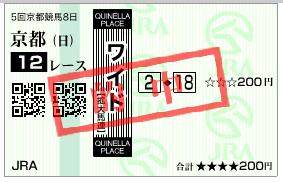 京阪杯 ワイド 2-18