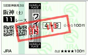 阪神11R 4-9