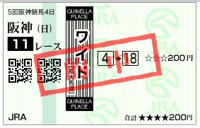阪神11R 4-18 2