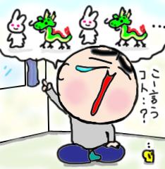 ryu-kougo.jpg