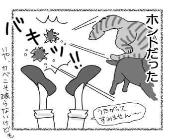 羊の国のビッグフット「猫おやつ」5