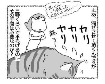 羊の国のビッグフット「まぜろ!カリカリくん!」4