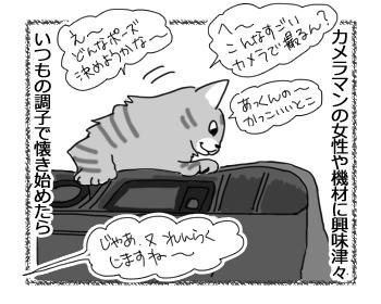 羊の国のビッグフット「寝過ごした!?」3