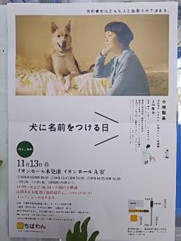 犬に名前を付ける日のポスター