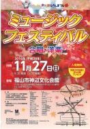 けんみん文化祭ひろしま2016-1