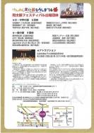 けんみん文化祭ひろしま2016-2
